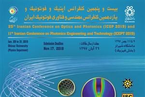 فعالان اپتیک و فوتونیک ایران گرد هم میآیند