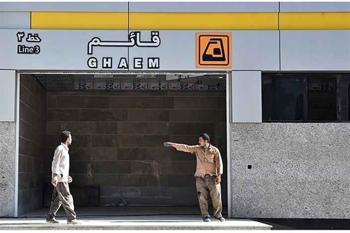 افتتاح ورودی  دوم  ایستگاه قائم  مترو