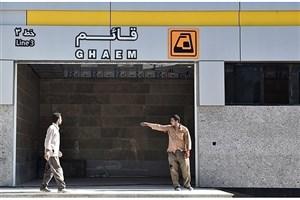 افتتاح ورودی دوم ایستگاه مترو قائم در دهه فجر