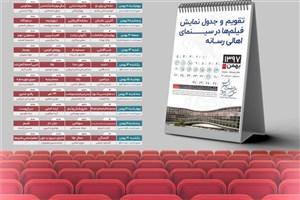 اعلام سانسها و برنامههای سینمای اهالی رسانه در جشنواره فیلم فجر