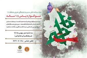 برگزاری سوگواره فرهنگی هنری یاس 18 ساله به مناسبت ایام فاطمیه