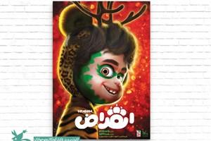ساخت انیمیشن سینمایی «انقراض» با همکاری کانون