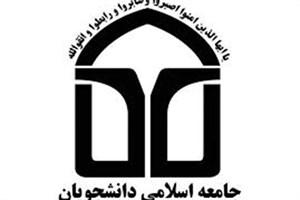 درخواست اتحادیه جامعه اسلامی برای موجه نمودن غیبت دانشجویان جهادگر از مسئولین دانشگاهی