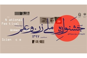Tehran University to Hold 2nd Women, Science Festival