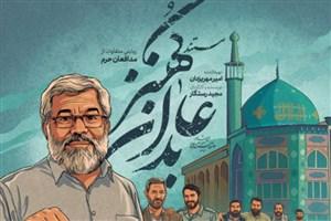 تقدیر خانواده شهیدان مدافع حرم از کارگردان مستند «عابدان کهنز»
