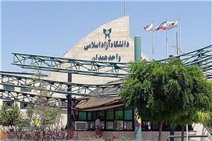 ثبتنام بدون آزمون در دانشگاه آزاد اسلامی همدان آغاز شد