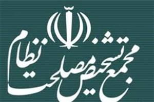 مجمع تشخیص مصلحت نظام و دولت با مردم صادق باشند