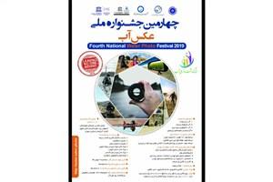 اکران آثار چهارمین جشنواره ملی عکس آب در 10 استان