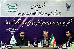 نشست خبری چهل سالگی انقلاب اسلامی و نقش دانشگاه در طلیعه تمدن نوین اسلامی