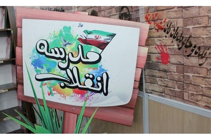 برپایی نمایشگاههای مدرسه انقلاب از ۱۲ بهمن