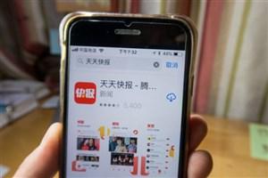 بستن 30 هزار حساب کاربری در چین