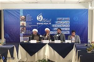 نشست خبری همایش بین المللی ظرفیت انقلاب اسلامی برگزار شد+ عکس