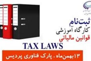 ثبتنام کارگاه آموزشی قوانین مالیاتی آغاز شد