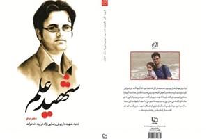 روایتی از زندگی نخبه شهید داریوش رضایی نژاد