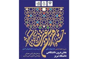 برگزاری سی و چهارمین جشنواره قرآن و عترت(ع) در دانشگاه تبریز