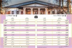 جدول نمایش فیلمهای فجر 37 در موزه سینما منتشر شد