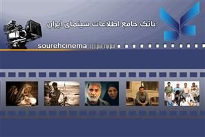 انتشار فراخوان بهروزرسانی اطلاعات سینماگران در آستانه جشنواره فجر