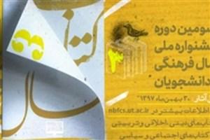 فراخوان سومین دوره جشنواره ملی کتاب سال فرهنگی دانشجویان