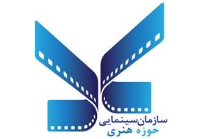 بازسازی و بهره برداری بیش از 100 سالن سینما توسط حوزه هنری/ شهرستانها همیشه در اولویت