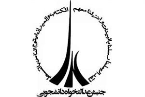 چهلمین نشست جنبش عدالتخواه دانشجویی برگزار میشود