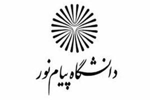 اول اسفند؛ آغاز فراخوان  تدوین کتب درسی دانشگاه پیام نور