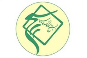 تقبیح استفاده ابزاری از زنان در جشنواره فیلم فجر