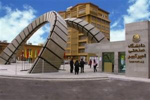 نشست «در معرض خشونت» در دانشگاه امیرکبیر برگزار میشود
