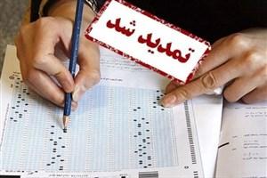 ۲۸ بهمن، آغاز فرصت مجدد ثبت نام در آزمون کارشناسی ارشد ۹۸