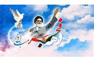 برگزاری تجدید میثاق دانشگاهیان با آرمانهای انقلاب، امام(ره) و رهبری