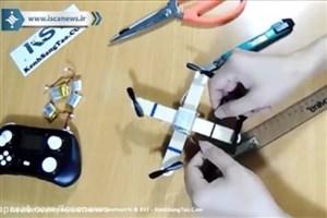 آموزش ساخت پهباد در خانه
