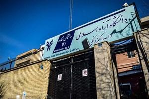 معرفی واحد الکترونیک دانشگاه آزاد اسلامی/15 هزار دانشجو در این واحد تحصیل می کنند