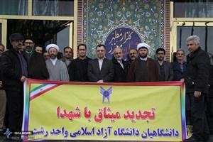 تجدید میثاق دانشگاهیان واحد رشت با آرمان های شهدای  انقلاب اسلامی