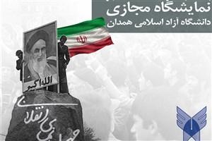 """نمایشگاه عکس """"چهل نمای انقلابی"""" در دانشگاه آزاد اسلامی همدان"""