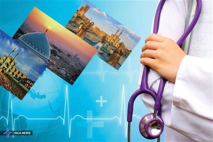 سلامت و گردشگری