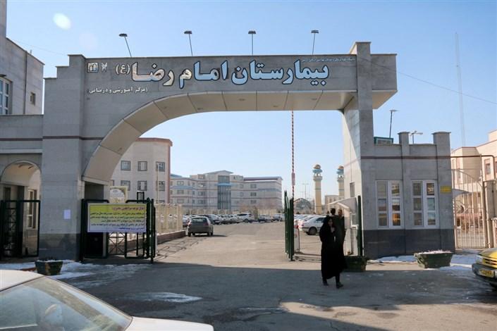 بیمارستان امام رضا (ع) واحد اردبیل