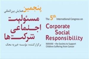 پنجمین همایش بینالمللی مسئولیت اجتماعی شرکتها برگزار میشود