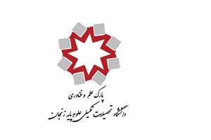 رونمایی از موتورهای پیستونی هوایی در پارک علم و فناوری استان زنجان