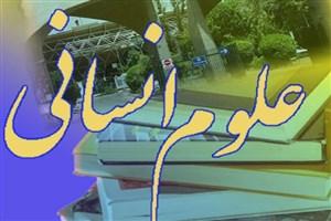 توسعه علوم انسانی ایران، بعد از انقلاب اسلامی