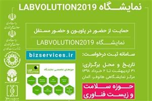 یکی از بزرگترین نمایشگاههای اروپا میزبان شرکتهای دانشبنیان ایرانی خواهد بود