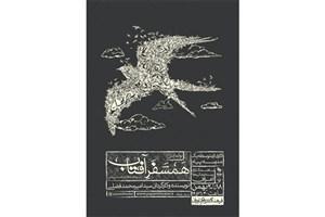 بازگویی رویدادهای پس از رحلت پیامبر اسلام در «همسفر آفتاب»