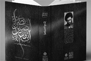 معرفی کتاب خاطرات رهبر انقلاب توسط سیّدحسن نصرالله