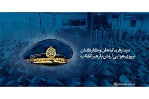 فرماندهان و کارکنان نیروی هوایی ارتش با رهبر انقلاب دیدار میکنند