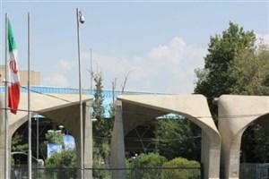 دانشگاه تهران، برنامه های متنوعی  در چهلمین سال انقلاب اسلامی برگزار می کند