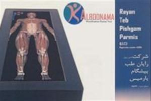 فناوری ایرانی سفر به اعماق بدن انسان را ممکن کرد
