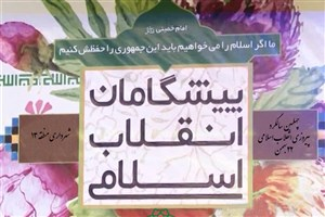 نورافشانی شرق تهران/ برپایی پردیس فرهنگی منطقه 13 در مسیر راهپیمایی 22 بهمن