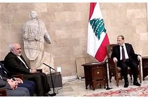 ظریف با رئیس جمهور لبنان دیدار و گفتگو کرد