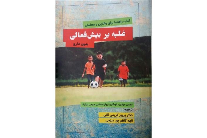 ترجمه و انتشار کتاب «غلبه بر بیش فعالی بدون دارو: کتاب راهنما برای والدین و معلمان»