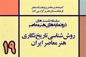 « روششناسی تاریخنگاری هنر معاصر ایران »