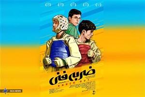 رونمایی از پوستر فیلم سینمایی «ضربه فنی»/ اکران از فردا چهارشنبه