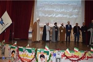 همایش گرامیداشت چهلمین سال پیروزی انقلاب اسلامی در واحد تنکابن برگزار شد